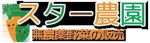 スター農園の通販 | 健康食品・サプリメント・グルテンフリークッキー・無農薬ジュース・ 無農薬・無化学肥料の野菜 | 群馬県前橋市